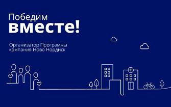 Карта «Победим вместе» компании Ново Нордиск