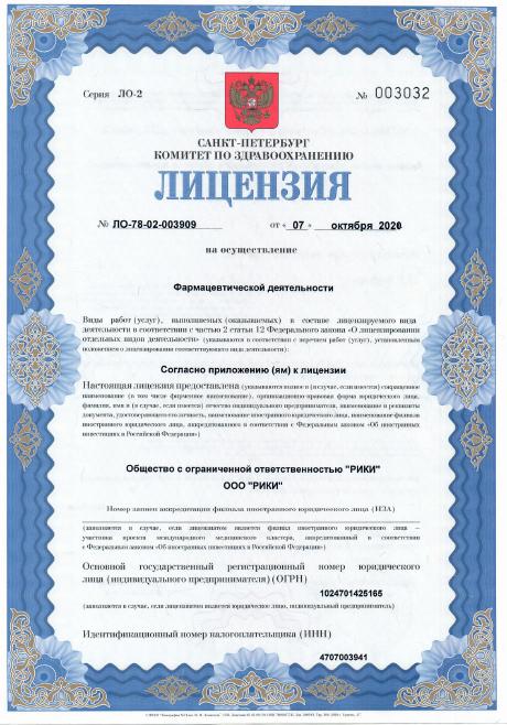 Лицензия-РИКИ-1.jpg