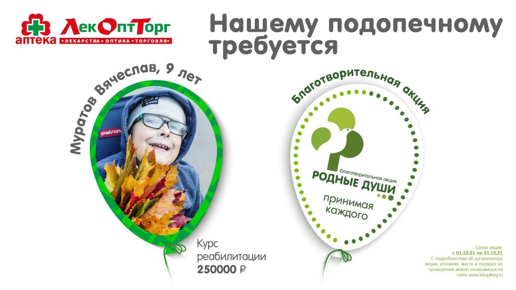 Родные души - Муратов Вячеслав