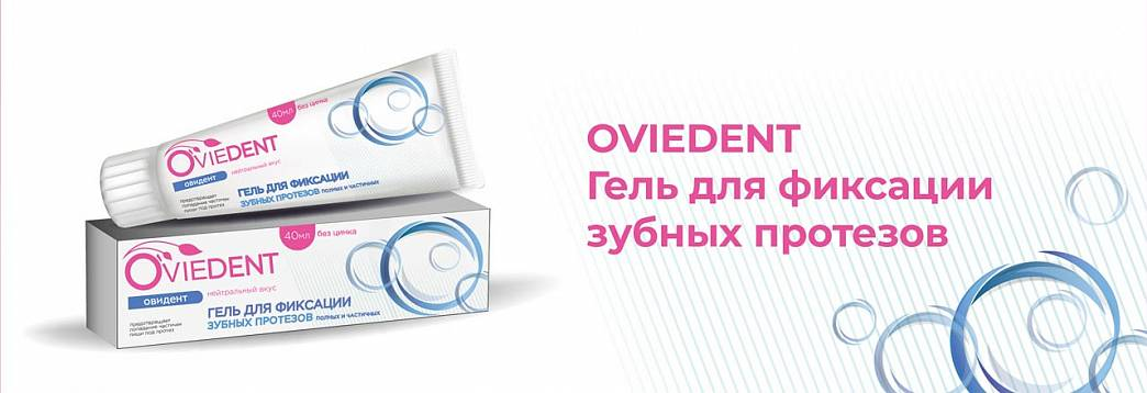 OVIEDENT гель д/фикс зуб протез 40 мл