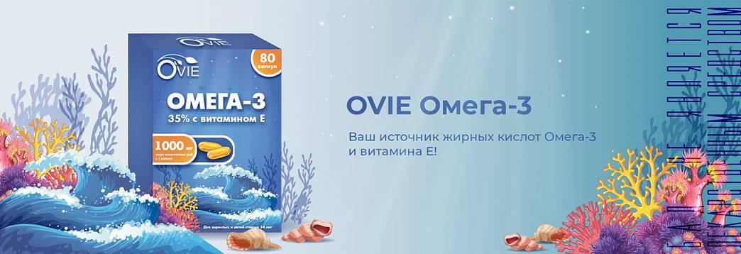 OVIE Омега-3 35% с вит Е капc №80