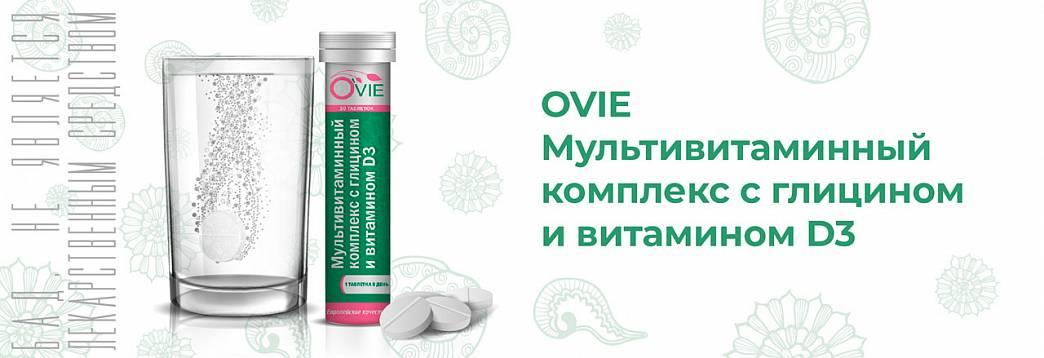 OVIE Mультивитаминный комплекс с глицином и вит D3 тб