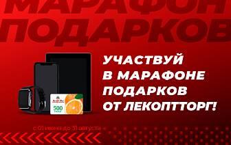 МАРАФОН ПОДАРКОВ