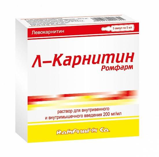 Л-Карнитин р-р д/ин 200мг/мл амп 5мл №5