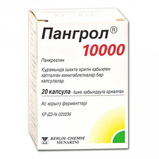 Пангрол 10000 капс №20 Ж